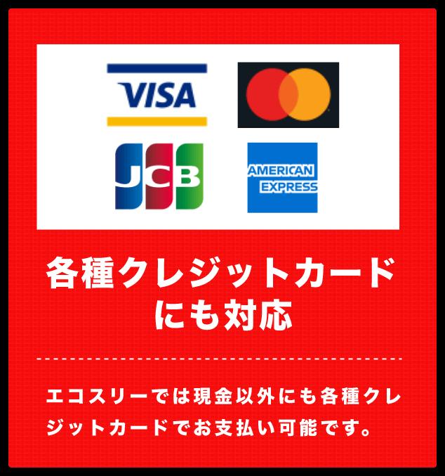 クレジットカード・スマホ決済にも対応:エコスリーでは現金以外にも各種クレジットカード・スマホ決済(PayPay・楽天Pay)でお支払い可能です。