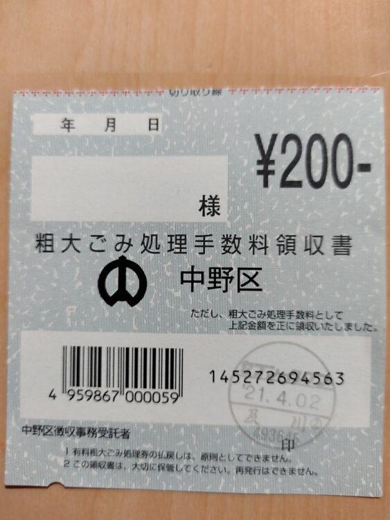 有料ごみ処理券のイメージ写真